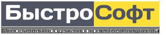 БыстроСофт.рф-ваш бизнес для продаж софта в интернете